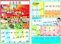 精彩5.1超市宣传单