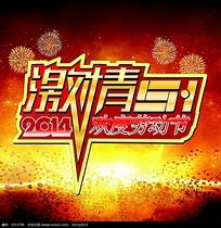 激情51劳动节宣传海报