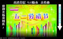 五一劳动节艺术字海报