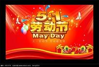 喜庆51劳动节宣传海报背景