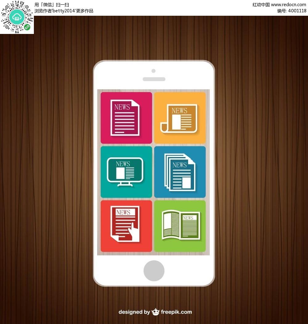 智能手机界面设计