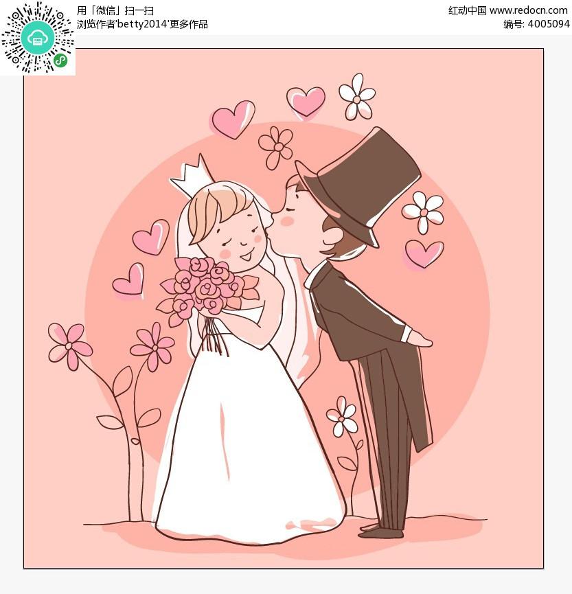结婚卡通形象