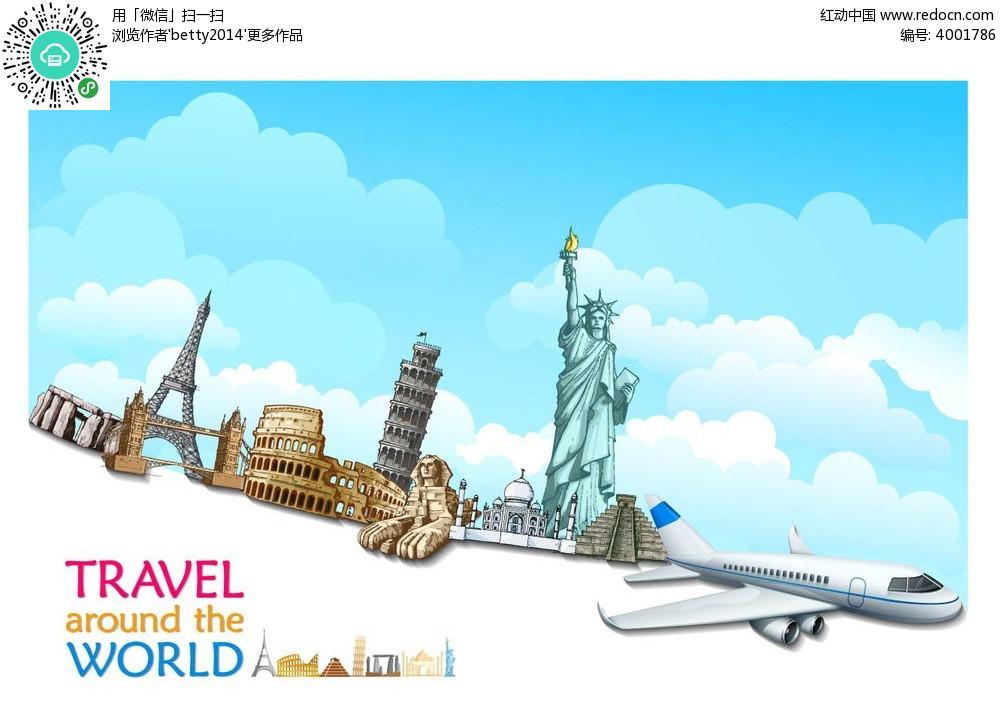 世界旅游设计设计图__广告设计_广告设计_设图片