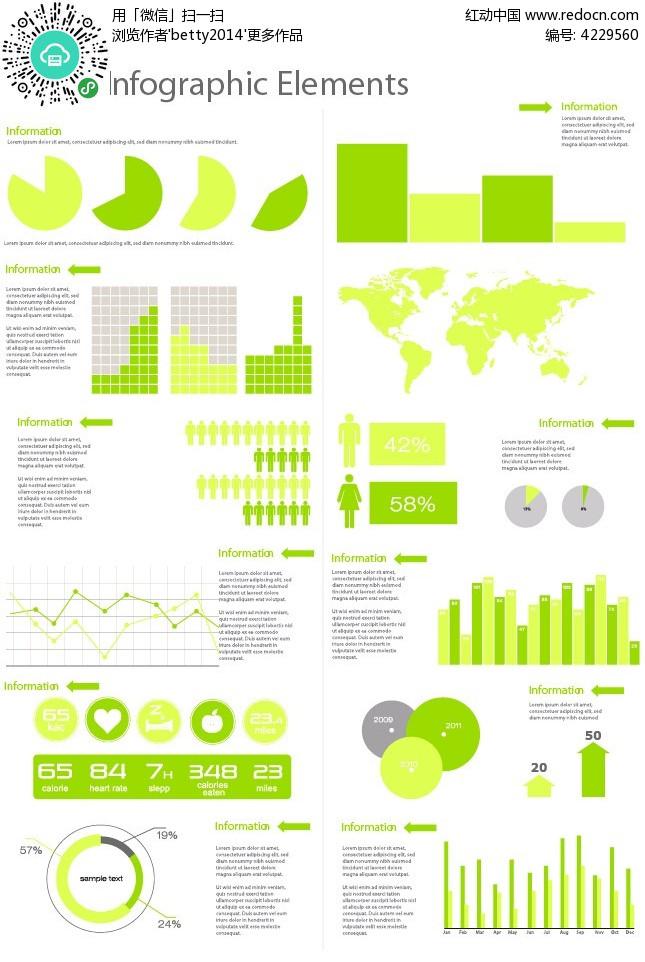 创意绿色信息数据统计图图片