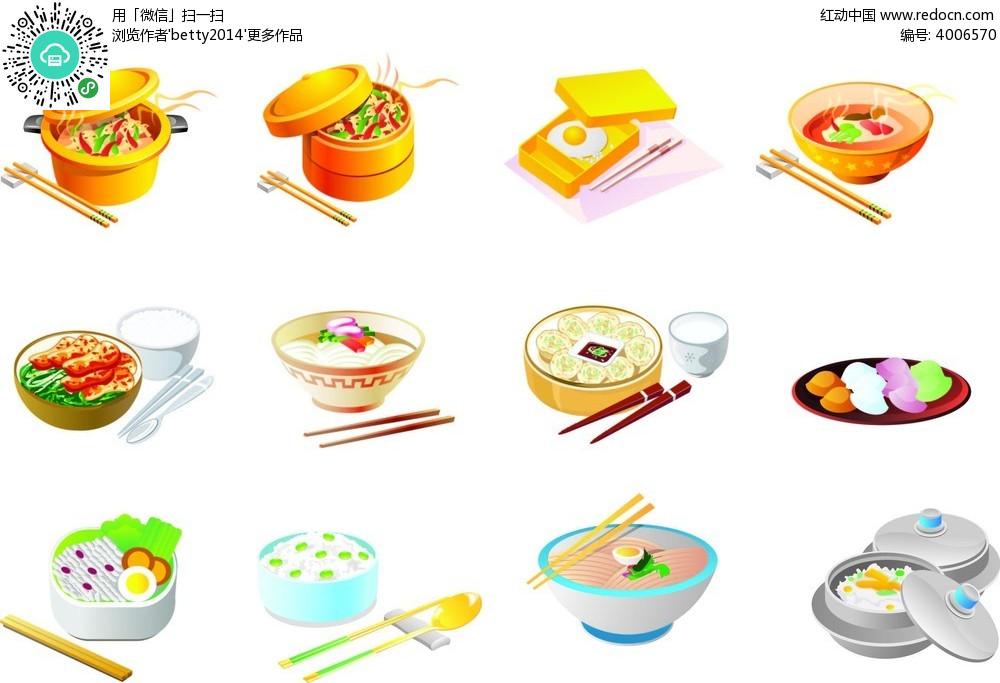 卡通立体美食小图标