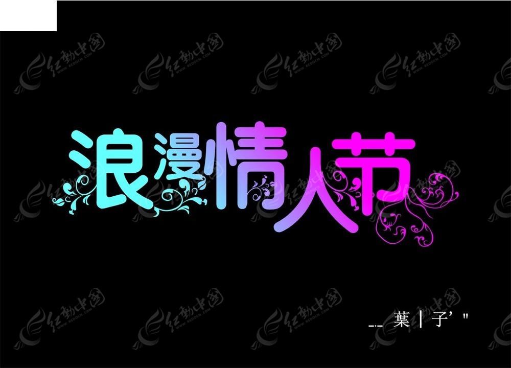 访问素材主题是浪漫情人节花枝文字设计,编号是3936410,文件格式cdr图片