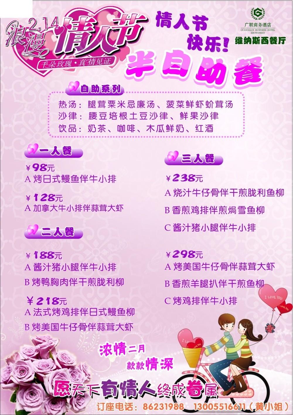 維納斯餐廳七夕活動宣傳單頁