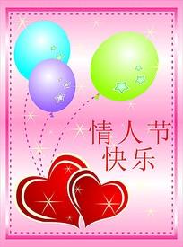 心形气球情人节矢量背景素材