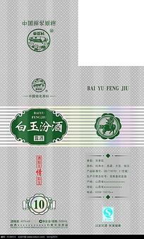 白玉汾酒纸盒模版