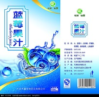 蓝莓果汁包装设计