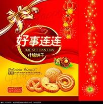 什锦饼干包装盒