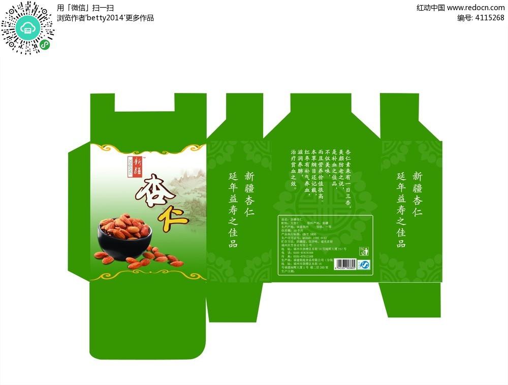 免费素材 psd素材 psd广告设计模板 包装设计 杏仁包装盒展开图  请您图片