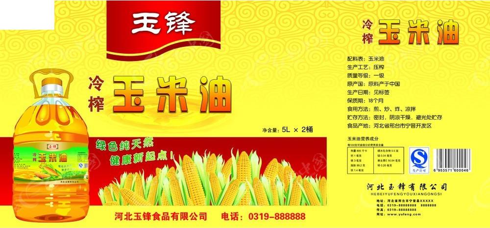 玉米油贴标设计