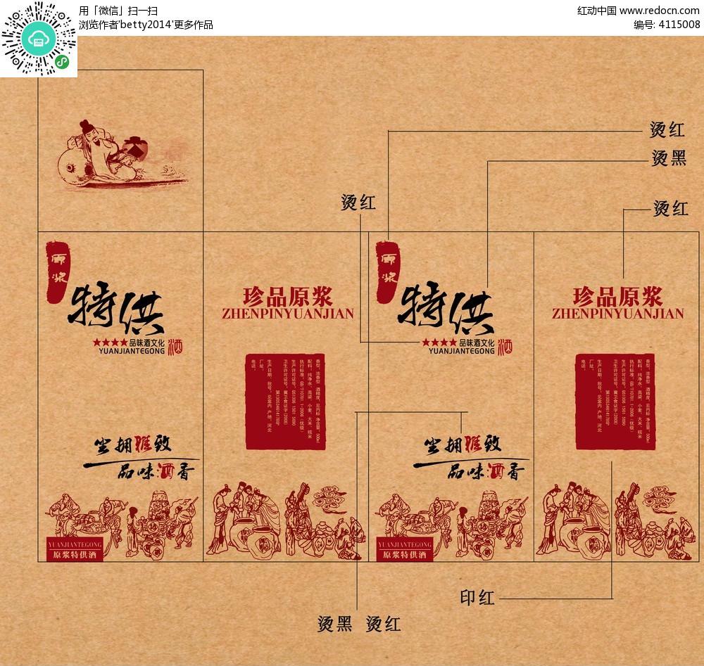 珍品原浆包装盒展开图设计