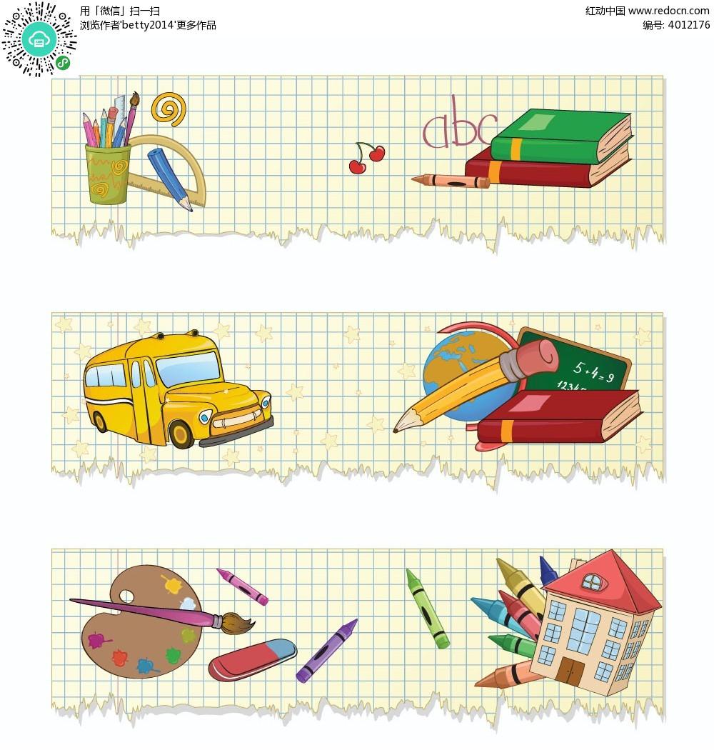 卡通书本汽车儿童画