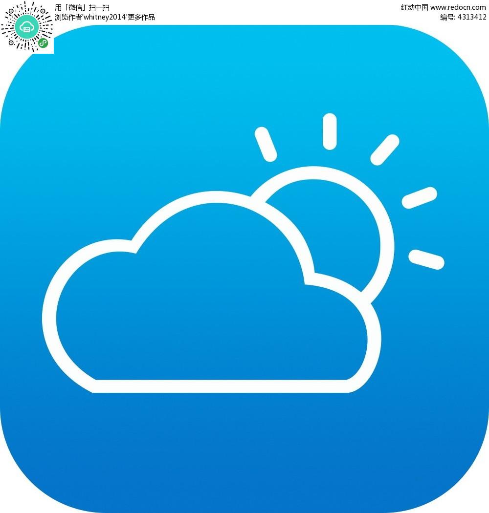 蓝底反白云朵与太阳手机app图标