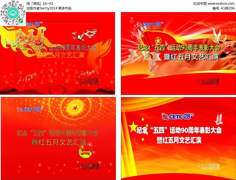 表彰大会背景_周年表彰大会红色背景墙面展板