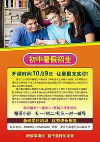 简单初中英语辅导班暑假招生海报