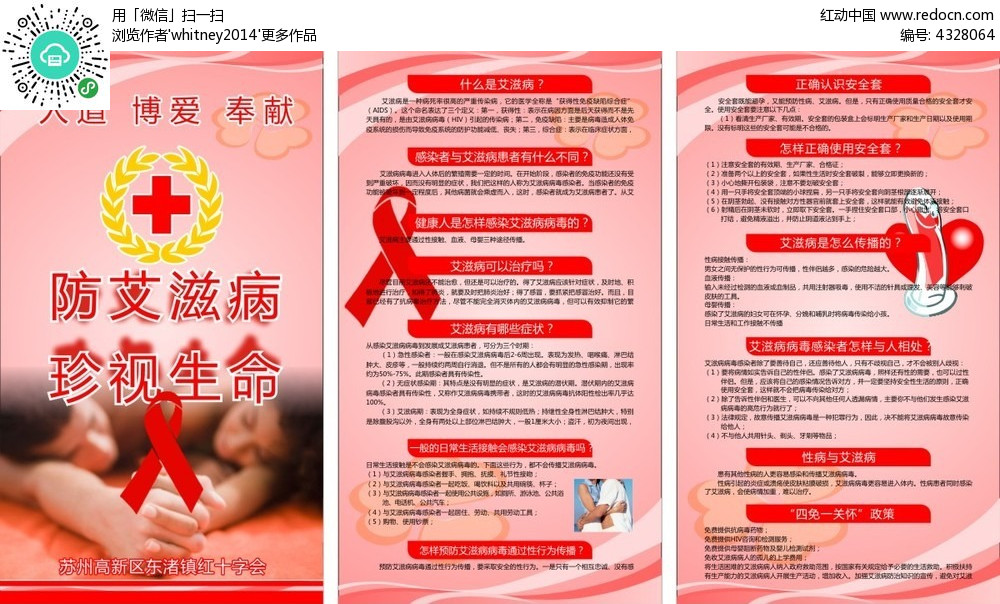 【艾滋病防治宣传方式】