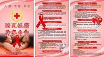 防治艾滋珍爱生命红十字宣传折页