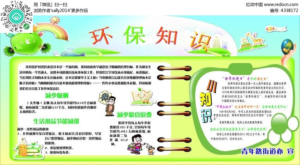 世界环境日环保知识宣传栏图片