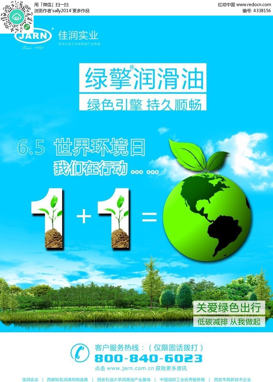 世界环境日润滑油宣传海报图片