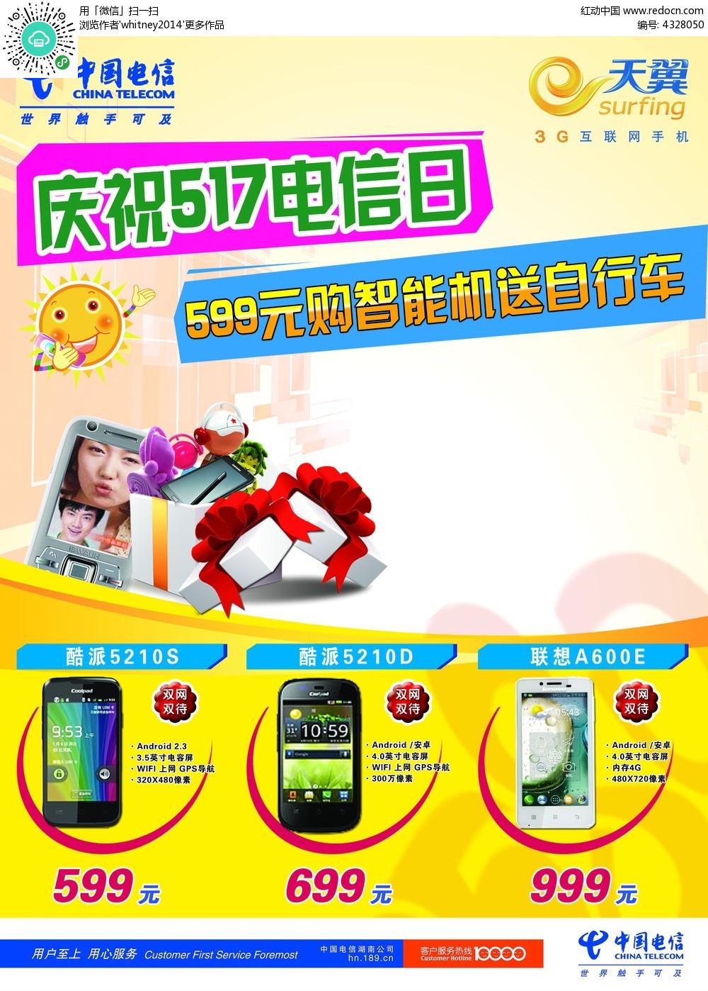 中国电信宣传海报