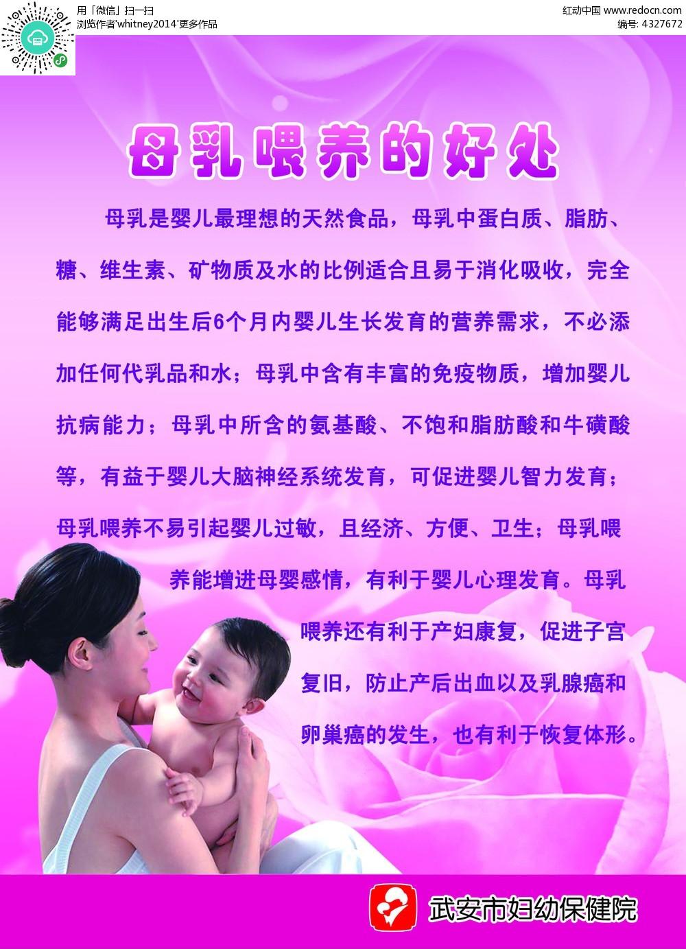 母乳喂养的好处有哪些 百度宝宝知道图片