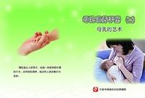 清新母乳喂养手册封面