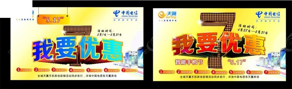 17世界电信日宣传海报cdr免费下载_其他节素材
