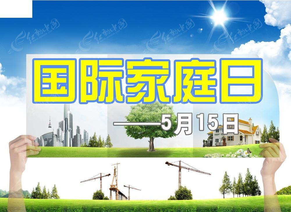 515国际家庭日宣传海报