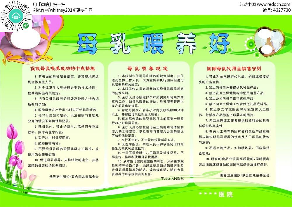 母乳喂养宣传板报 其他节 红动手机版图片