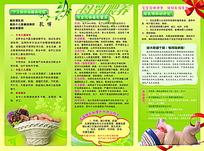 母婴服务中心宣传折页