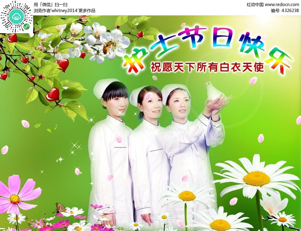 护士节宣传海报