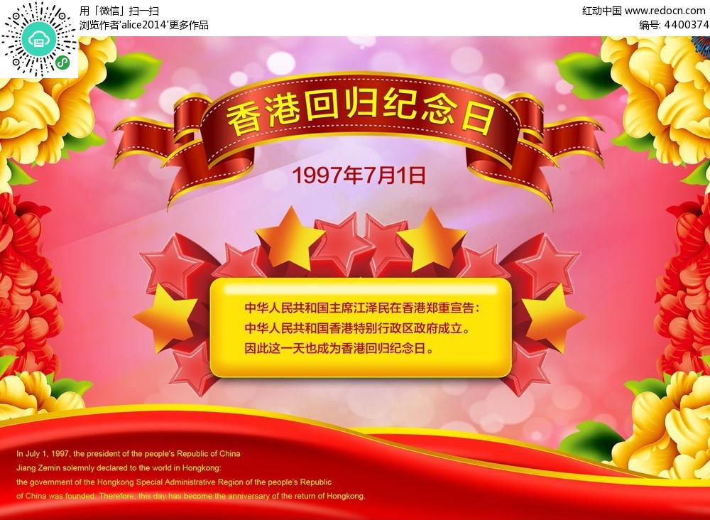 香港回归纪念日海报