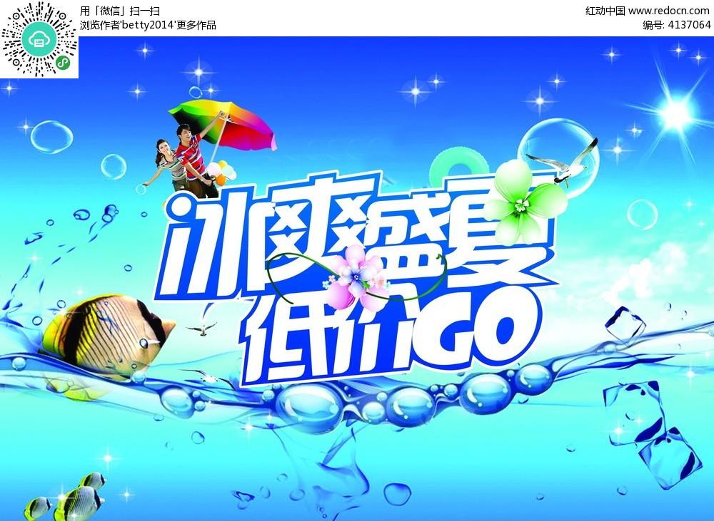 最新夏季促销海报设计