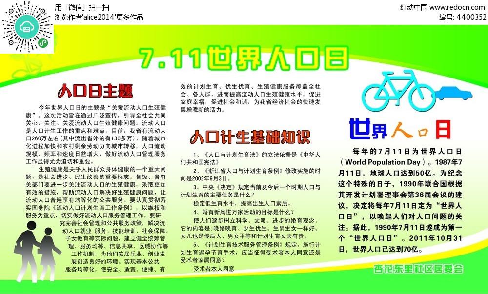 世界人口日宣传活动_世界人口日宣传主题