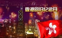 香港回归纪念日海报psd