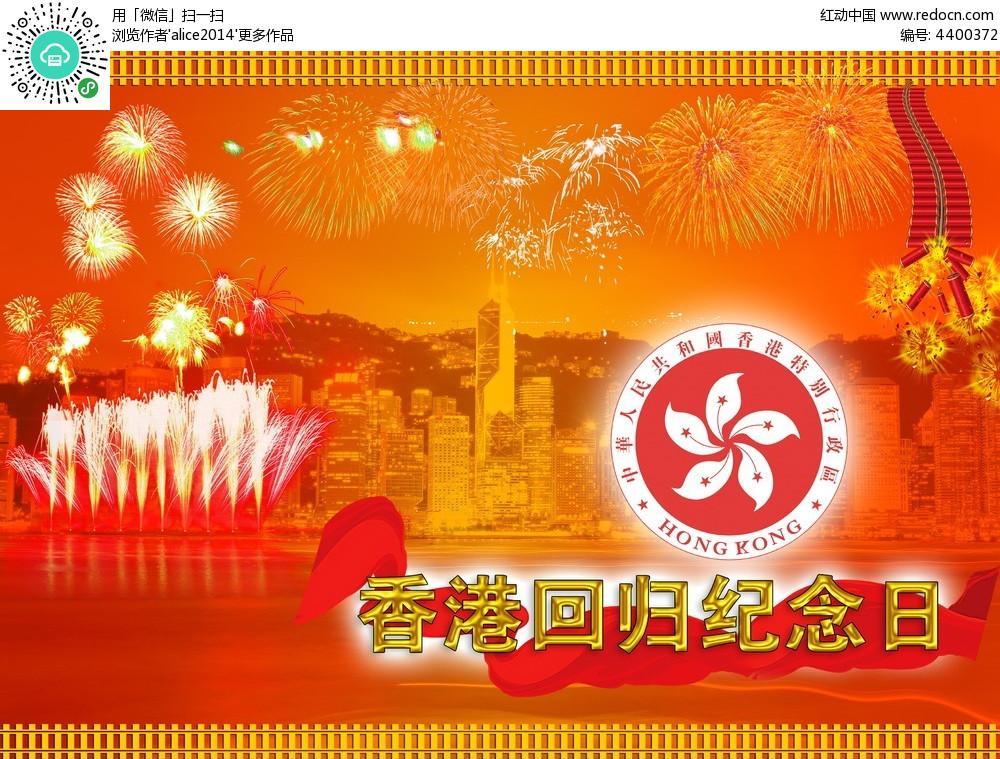 香港回归纪念日海报设计