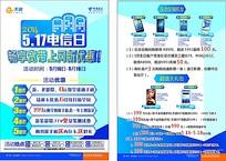 5.17电信日天翼中国移动手机促销宣传单