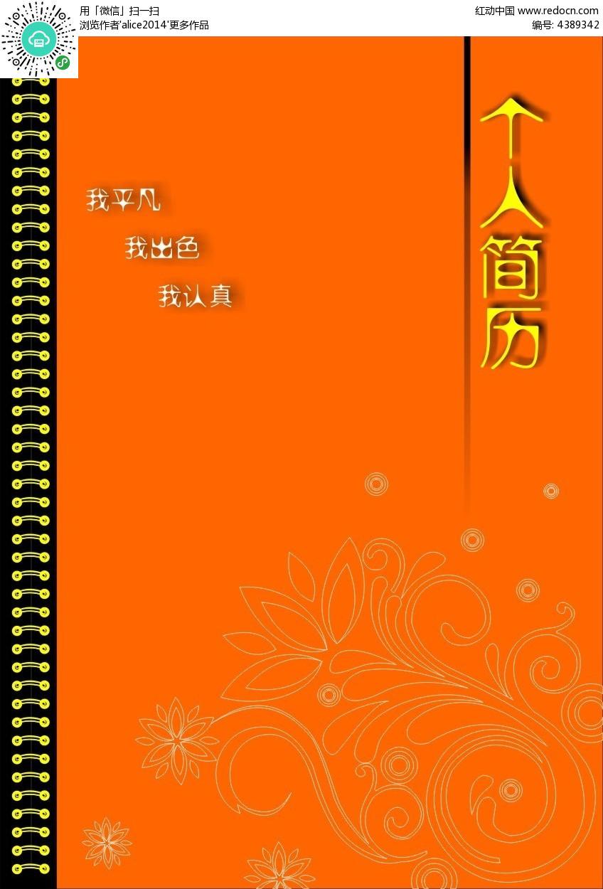橙色花纹背景个人简历封面设计图片