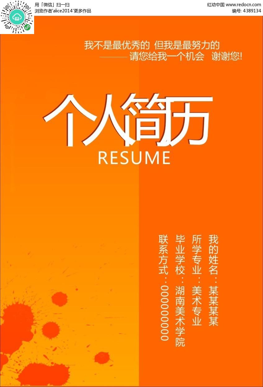橙色色墨迹背景个人简历封面设计矢量图cdr免费下载图片