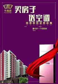 地产活动海报