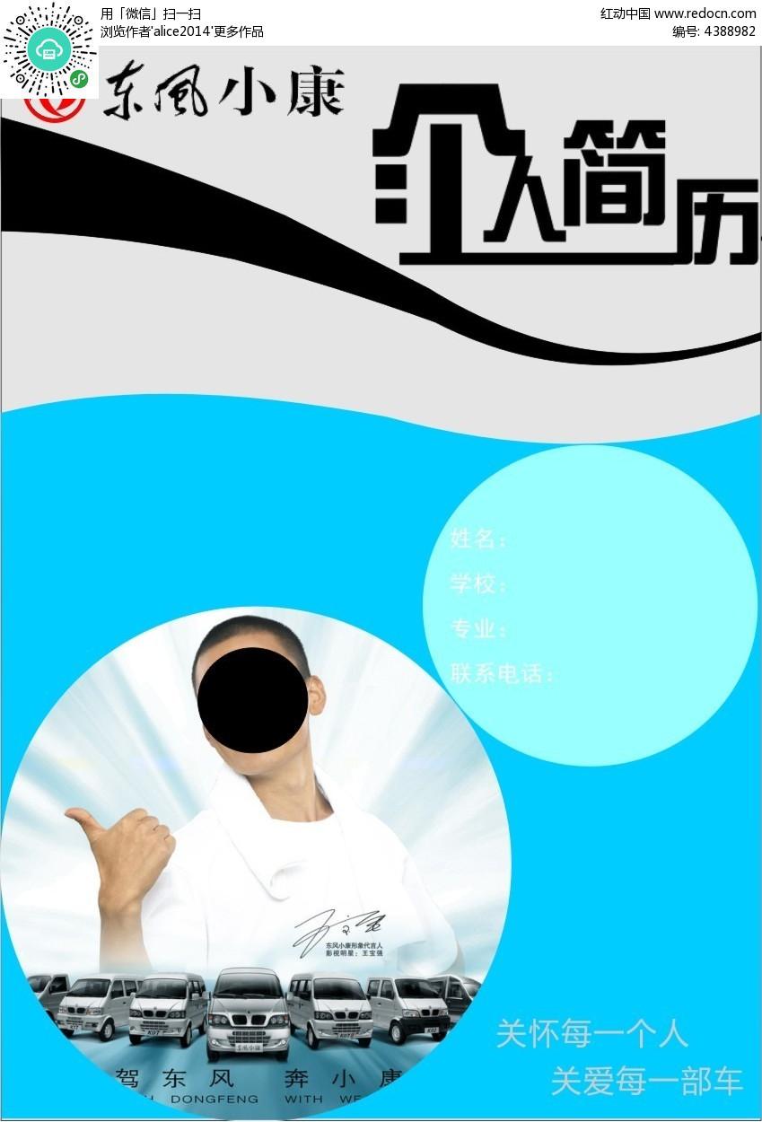 东风汽车个人简历模板cdr免费下载_其他模板素材图片