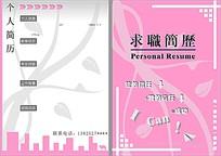 粉色花纹背景求职简历模板