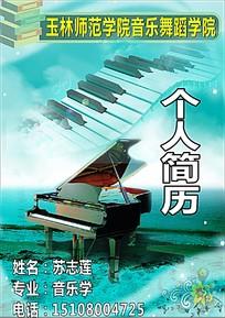 钢琴背景音乐生求职简历