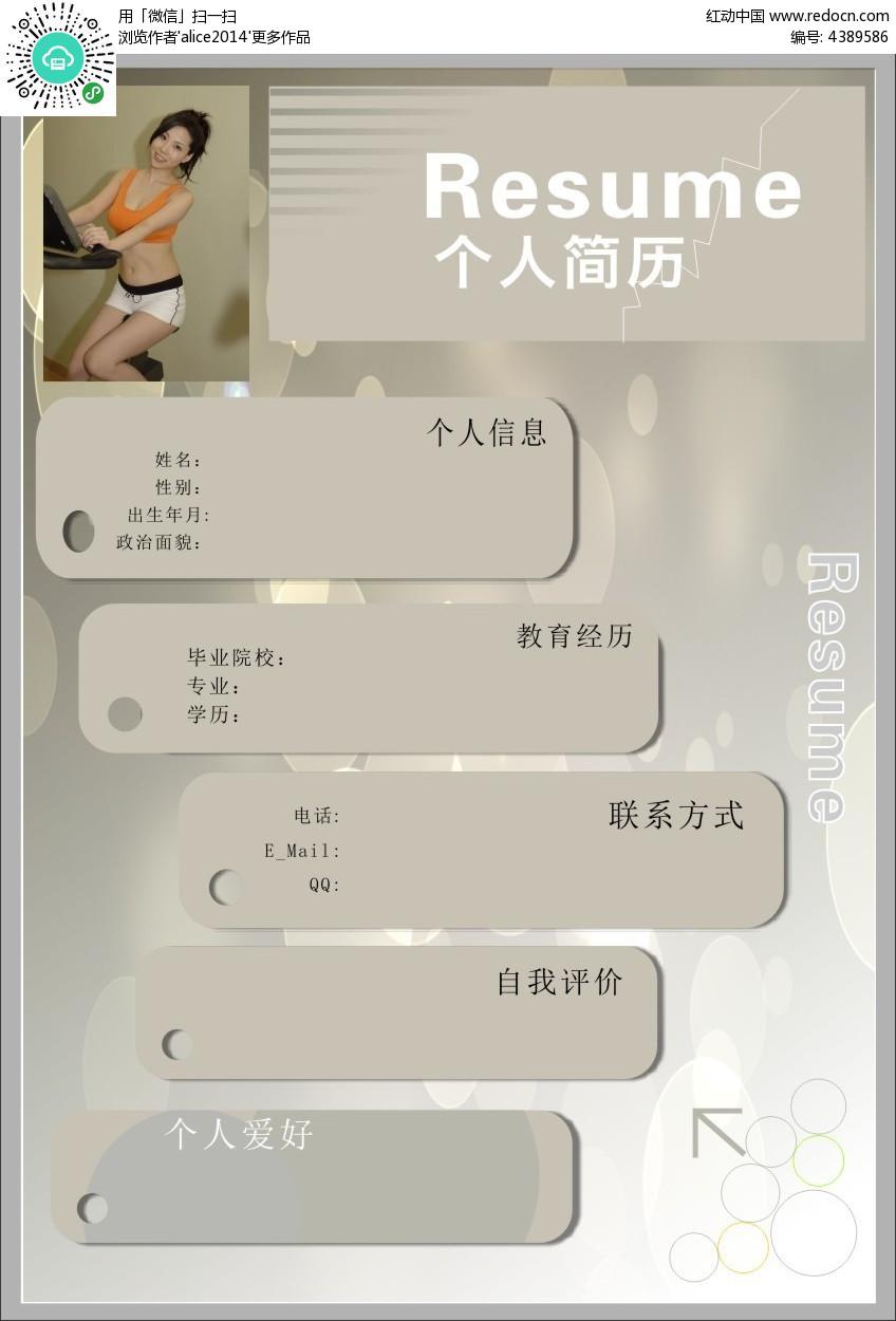 个性个人简历模板矢量图cdr免费下载图片
