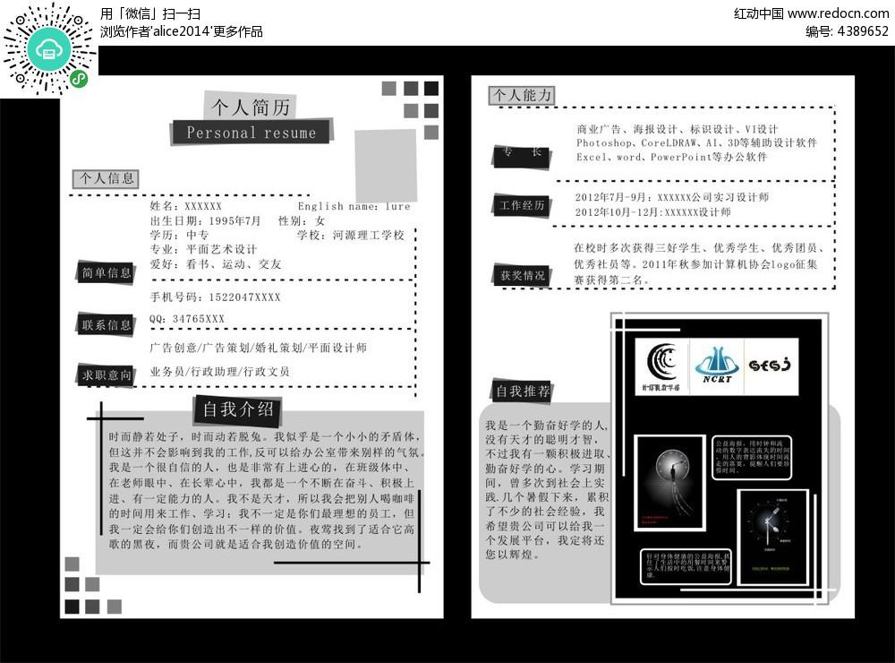黑白个性平面艺术设计简历cdr免费下载_其他模板素材图片