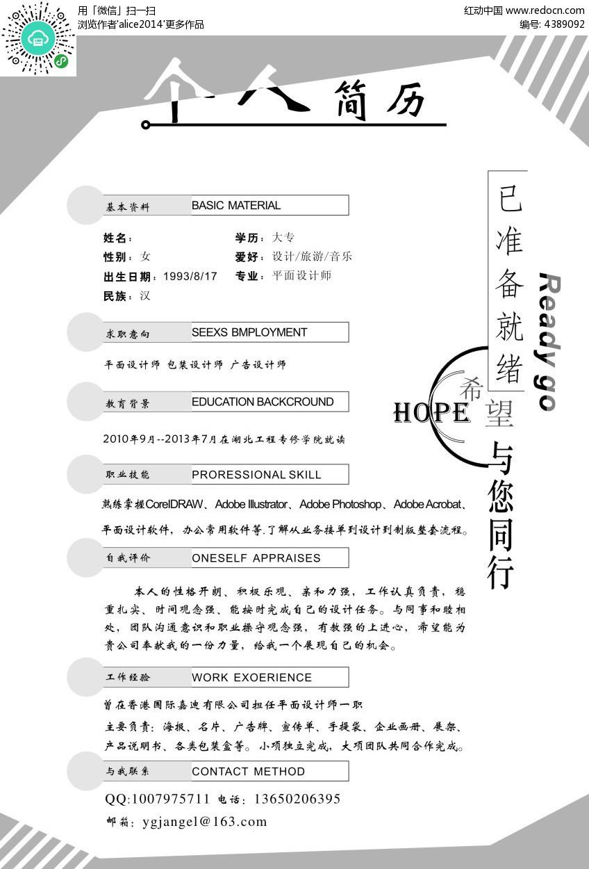 黑白平面设计求职简历cdr免费下载_其他模板素材图片