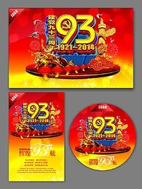 建党93周年海报设计